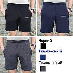 Трикотажные шорты Sport от производителя