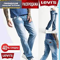 Светлые мужские джинсы Levi`s. Молодёжные коттоновые брюки