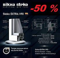 Пластикові вікна 1000х1200 ціна