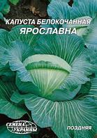 Капуста б/к Ярославна 10 г (СУ)