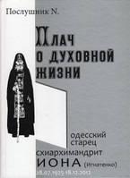 Плач о духовной жизни. Послушник N. Схиархимадрит Иона(Игнатенко)