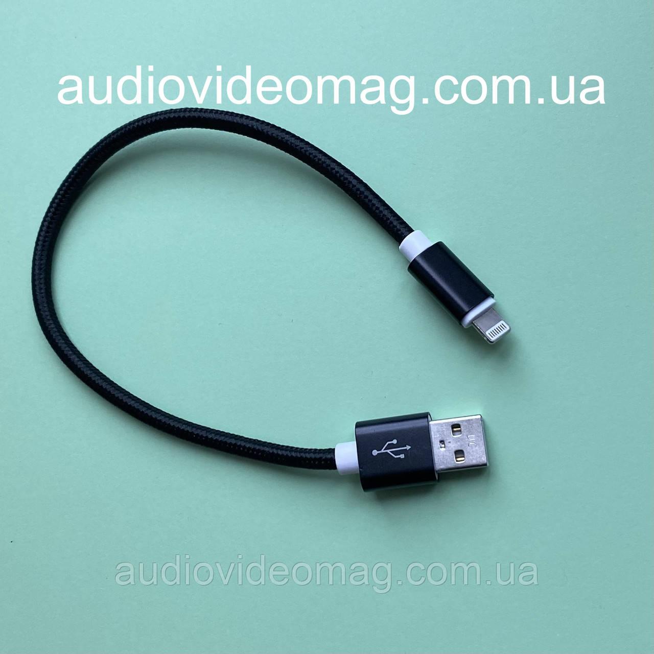 Кабель USB Lightning для Apple iPhone, длина 30 см, удобный для зарядки от Power Bank
