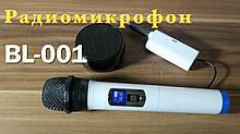 Мікрофон BL-001