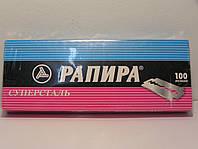 Двусторонние лезвия Рапира 10 шт. суперсталь ( Rapira super stainless ) 100 шт в упаковке