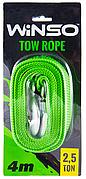 Трос буксирний 2.5 т. 4м. | Автомобільний трос | Трос стрічковий з металевими гачками