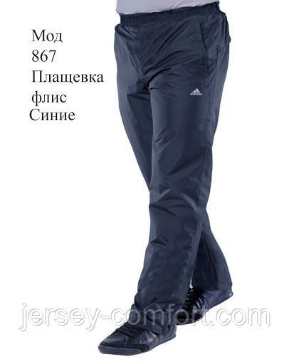 Мужские утепленные брюки на флисе(зима)