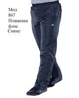 Мужские утепленные брюки на флисе(зима), фото 1