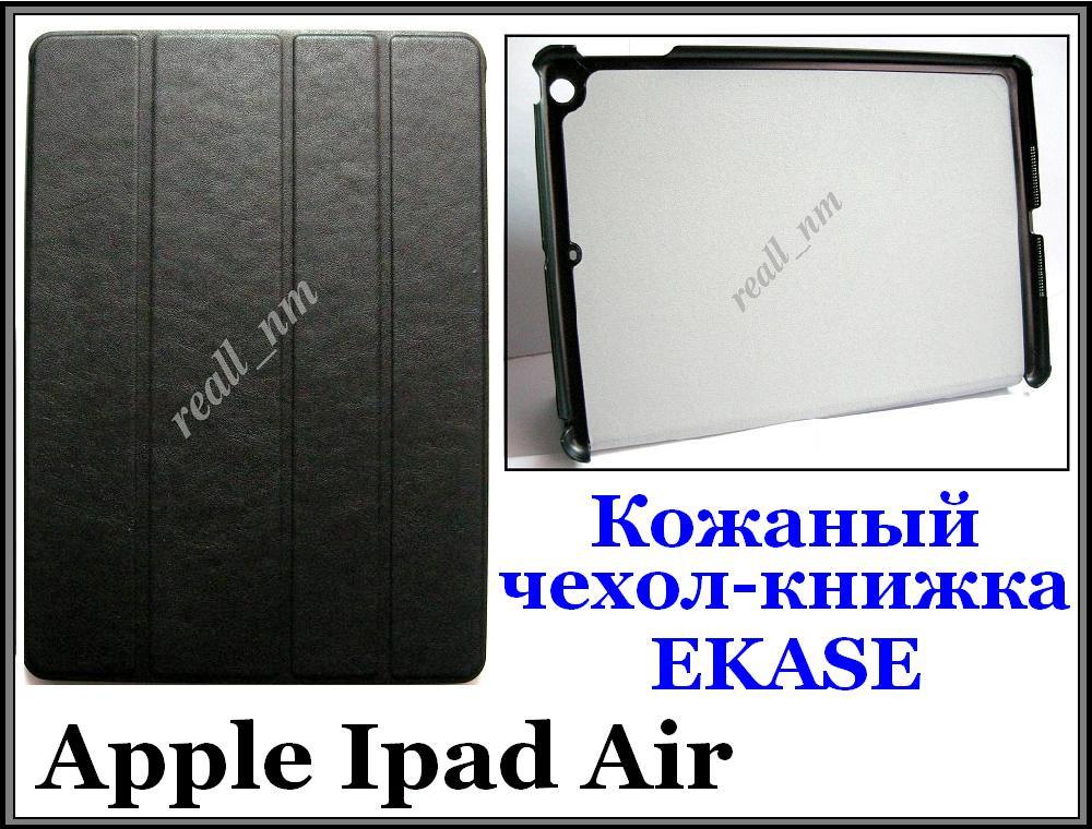 Черный кожаный чехол-книжка  Smart Case от EKASE Apple Ipad Air, Ipad 5