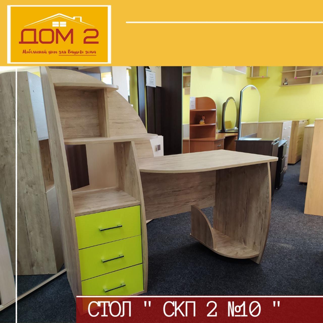 Письменный стол СКП-2№10