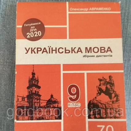 Українська мова 9 клас ДПА 2020 (шпаргалка)