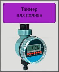 Таймер для поливу Presto-PS 7802 тижневий