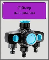 Таймер для поливу механічний Presto-PS на 3 виходи