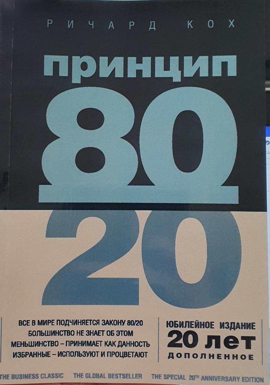 Принцип 80/20 (ювілейне видання, доповнене) | Річард Кох