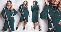 Модне жіноче спортивне плаття з капюшоном великого розміру 48-58 арт. 754, фото 1