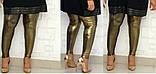 Лосины Золото женские Жіночі лосини туреччина Размер от 56 до 72, фото 2