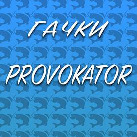Гачки Provokator