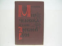 Колесов В.В. Мир человека в слове Древней Руси (б/у)., фото 1