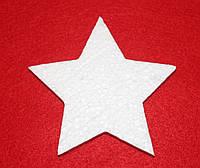 Звёздочка из пенопласта 11,5 см 1500-3, фото 1