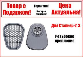 Комплект фильтров сменных химических (класс А1) для VITA Сталкер-2