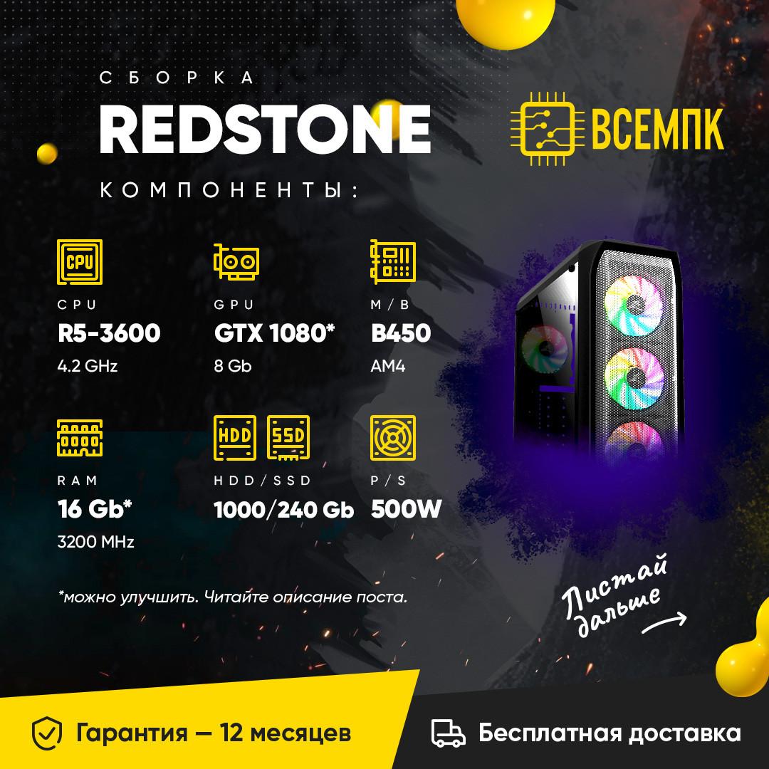 REDSTONE (AMD Ryzen 5 3600 / GTX 1080 8GB / 16GB DDR4 / HDD 1000GB / SSD 240GB)