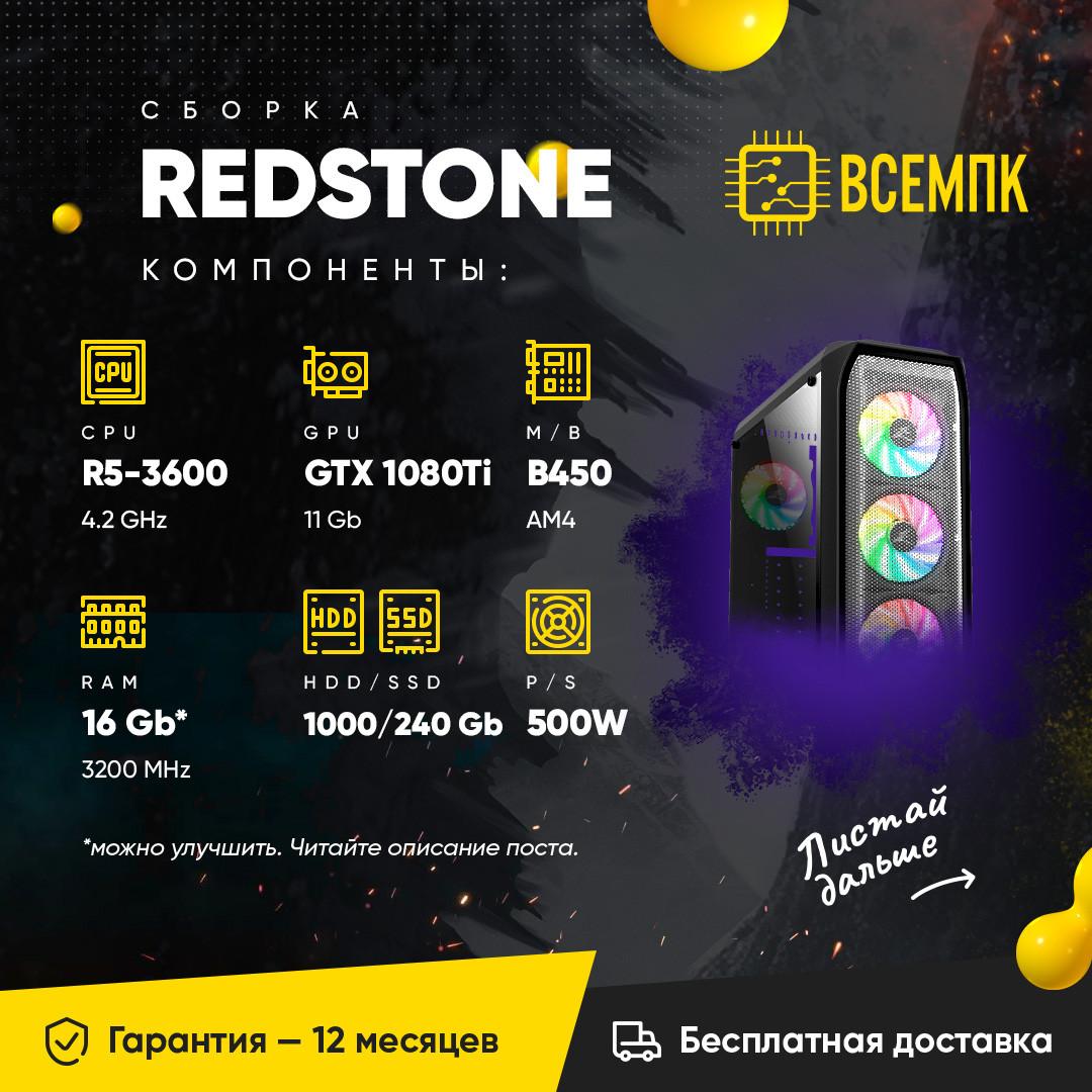 REDSTONE (AMD Ryzen 5 3600 / GTX 1080Ti 11GB / 16GB DDR4 / HDD 1000GB / SSD 240GB)