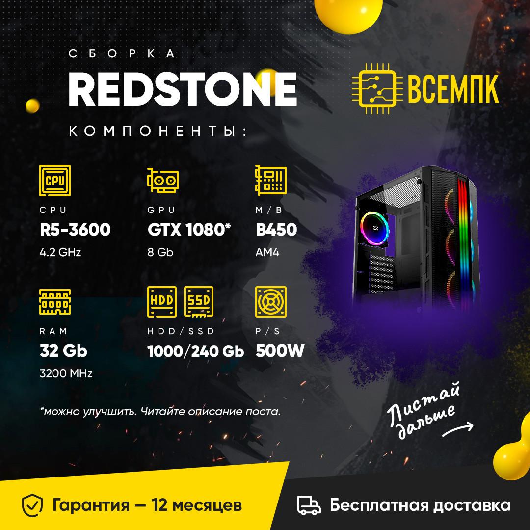 REDSTONE (AMD Ryzen 5 3600 / GTX 1080 8GB / 32GB DDR4 / HDD 1000GB / SSD 240GB)