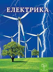 Енциклопедія Електрика Цікава Фізика