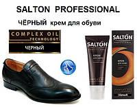 Крем для обуви Чёрный с норковым маслом SALTON PROFESSIONAL для гладкой кожи 75ml тюбик с губкой