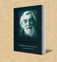 НЕВЕДОМОМУ ЧАДУ. ДУХОВНЫЕ НАСТАВЛЕНИЯ. (Часть 3). Архимандрит Иоанн (Крестьянкин)