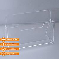 Буклетниця А4 горизонтальна, акрил 2 мм