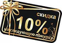 Знижка 10% на наступну покупку