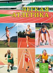 Энциклопедия  Спорт.Легкая атлетика