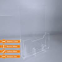 Буклетниця А4 вертикальна з кишенею під візитівку, акрил 2 мм