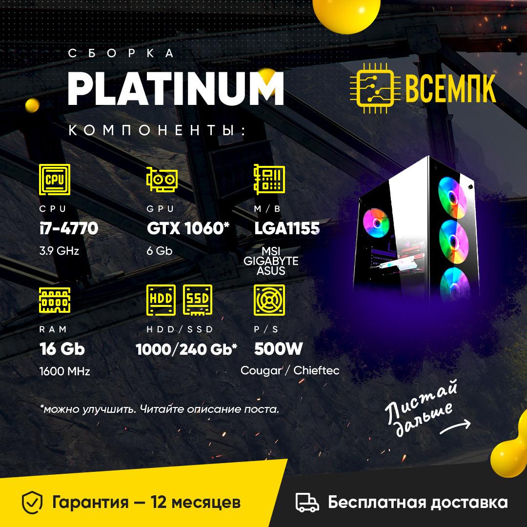 PLATINUM (i7 4770 / GTX 1060 6GB / 16GB DDR3 / HDD 1000GB / SSD 240GB)
