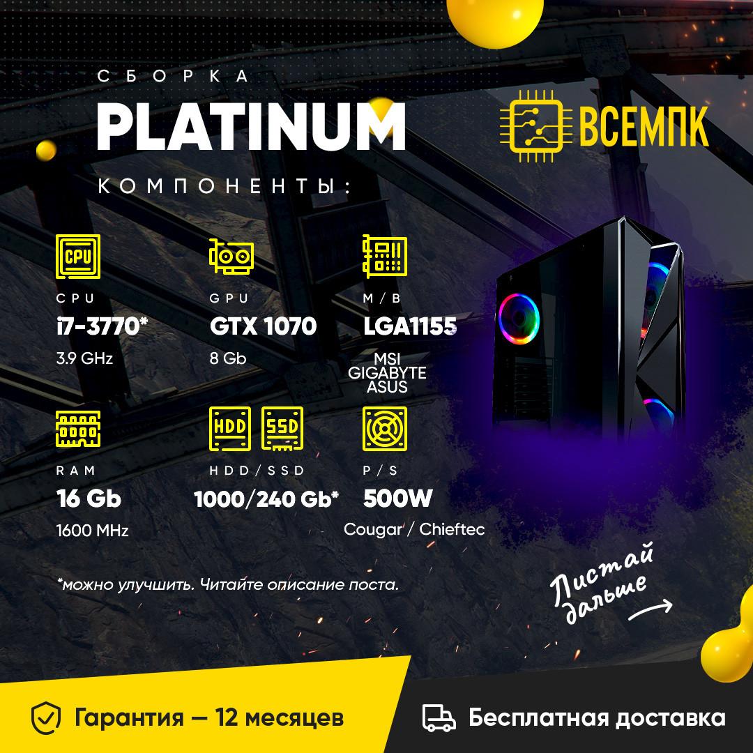 PLATINUM (i7 3770 / GTX 1070 8GB / 16GB DDR3 / HDD 1000GB / SSD 240GB)