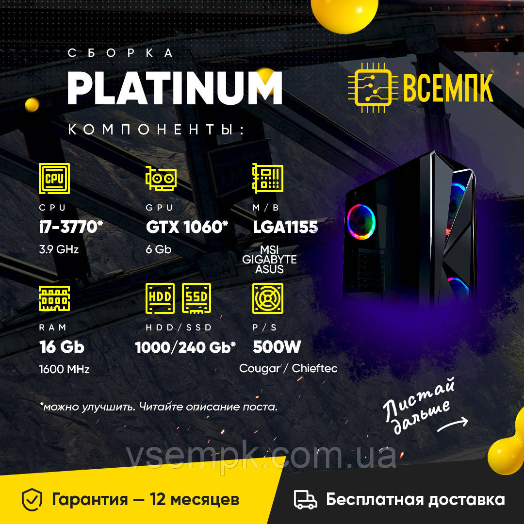 PLATINUM (i7 3770 / GTX 1060 6GB / 16GB DDR3 / HDD 1000GB / SSD 240GB)