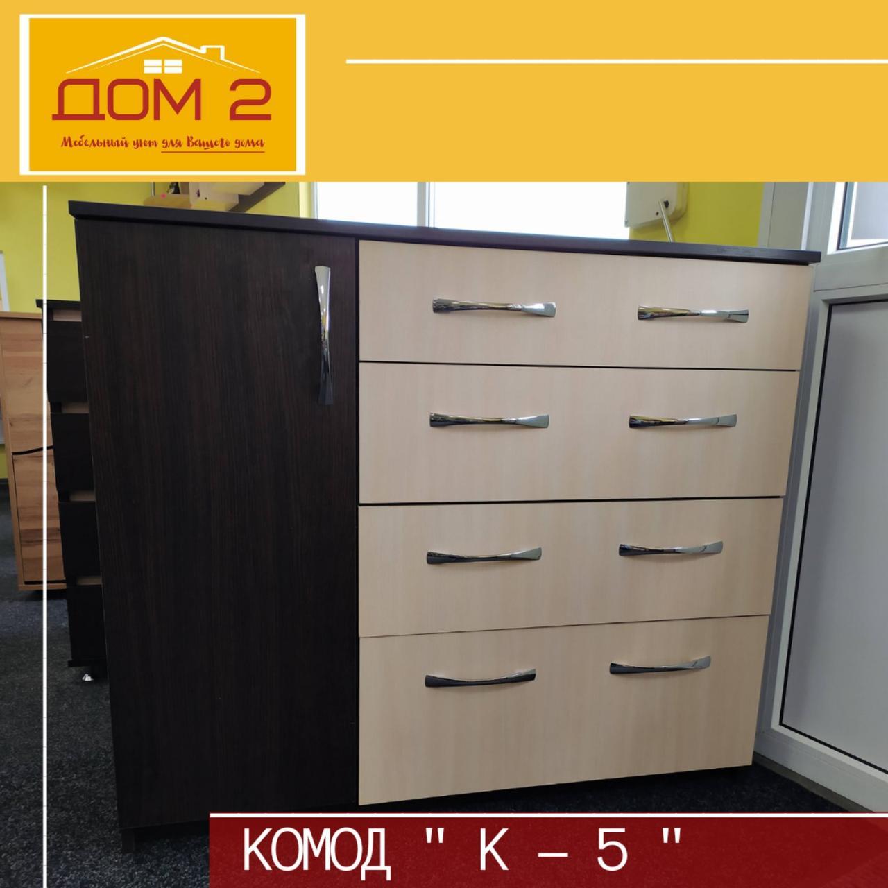 Комод К - 5