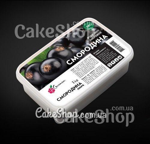 Замороженное пюре черной смородины без сахара YaGurman, 1кг