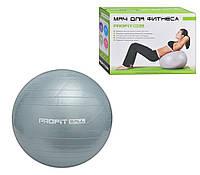 Гимнастический мяч для фитнеса М 0277G - 75 см Profi (Серый)