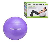 Гимнастический мяч для фитнеса М 0277 - 75 см Profi (Фиолетовый)