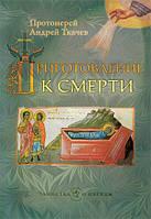 Приготовление к смерти. Протоиерей. Андрей Ткачев