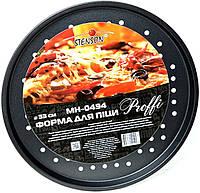 Форма Круглая для Выпекания Пиццы Stenson Proffi МН-0494 Ø33см, фото 1
