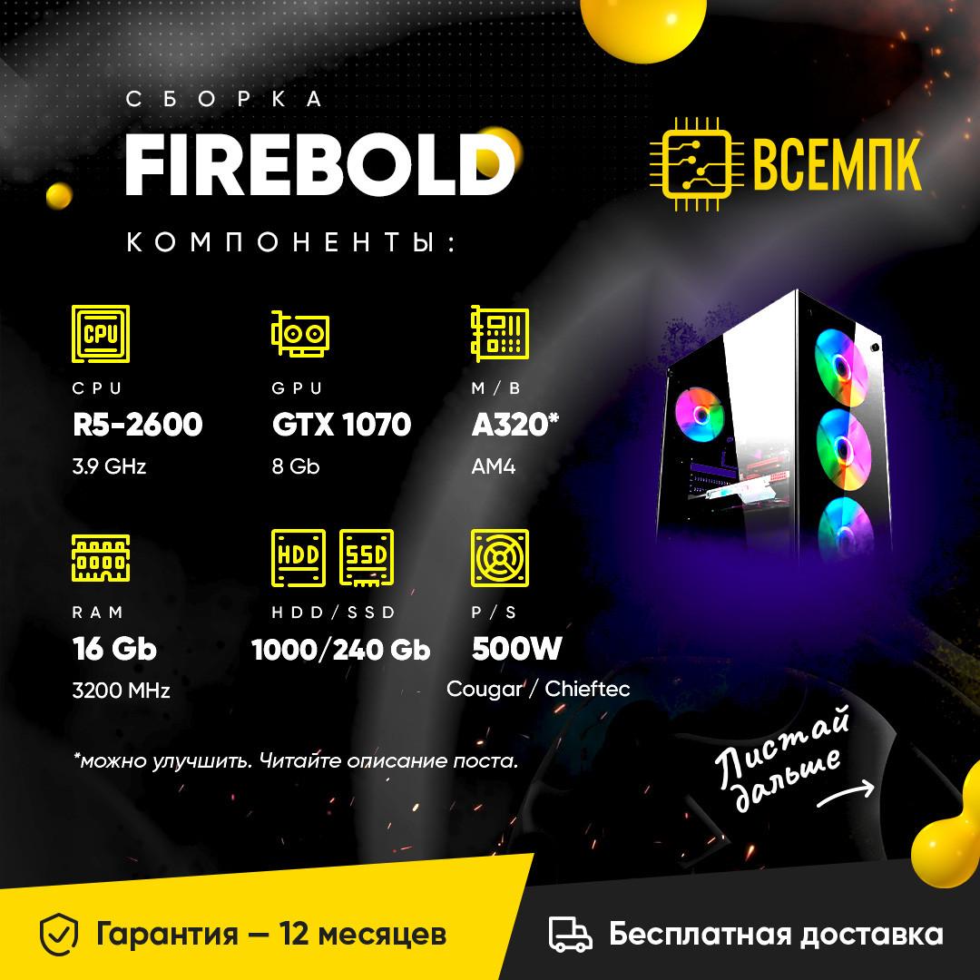 FIREBOLD (AMD Ryzen 5 2600 / GTX 1070 8GB / 16GB DDR4 / HDD 1000GB / SSD 240)