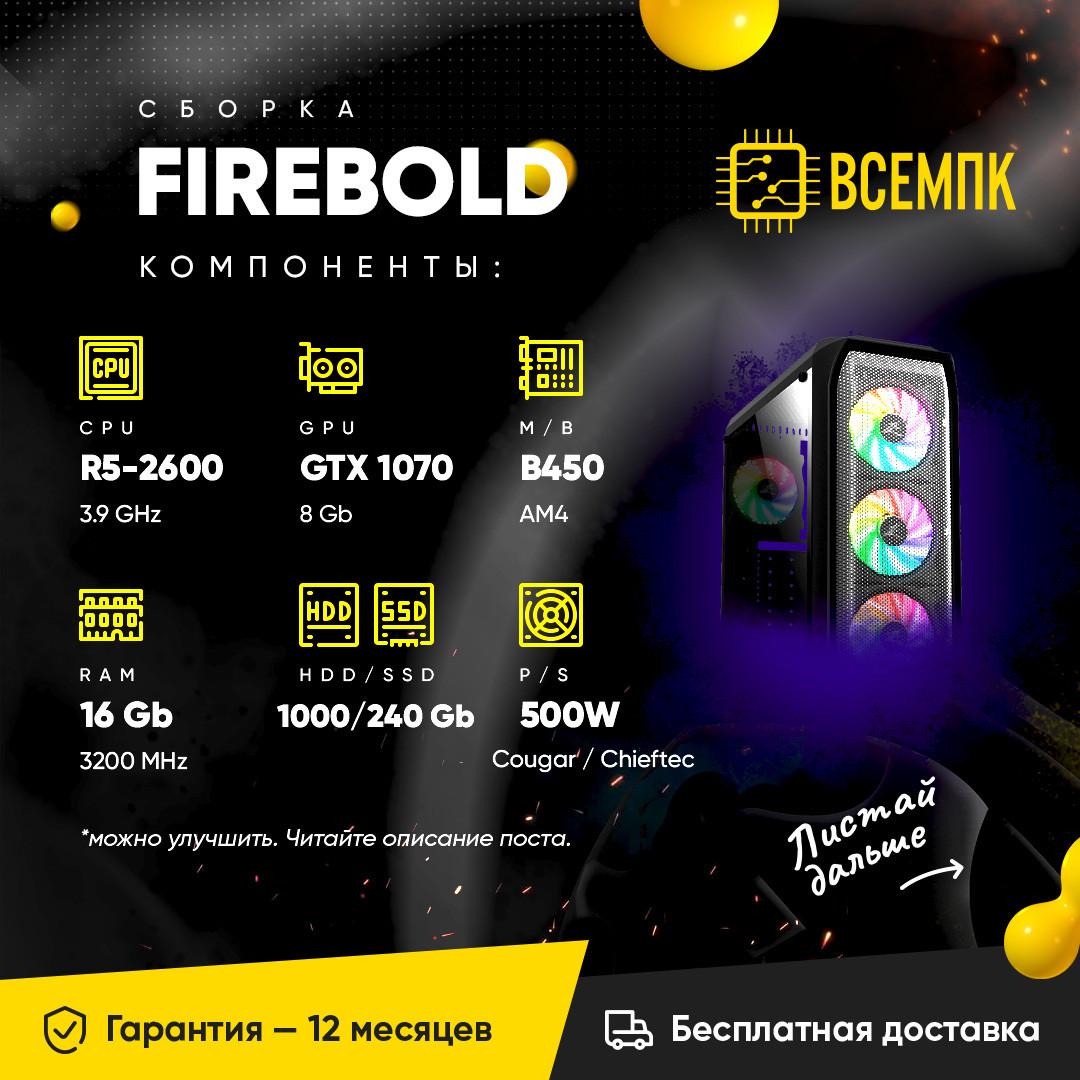 FIREBOLD (AMD Ryzen 5 2600 / GTX 1070 8GB / 16GB DDR4 / HDD 1000GB / SSD 240) + B450
