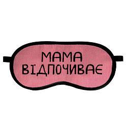 Маска для сна Мама відпочиває
