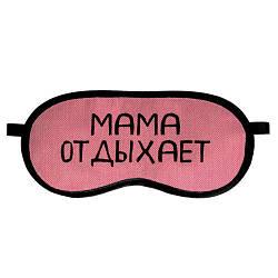 Маска для сна Мама отдыхает