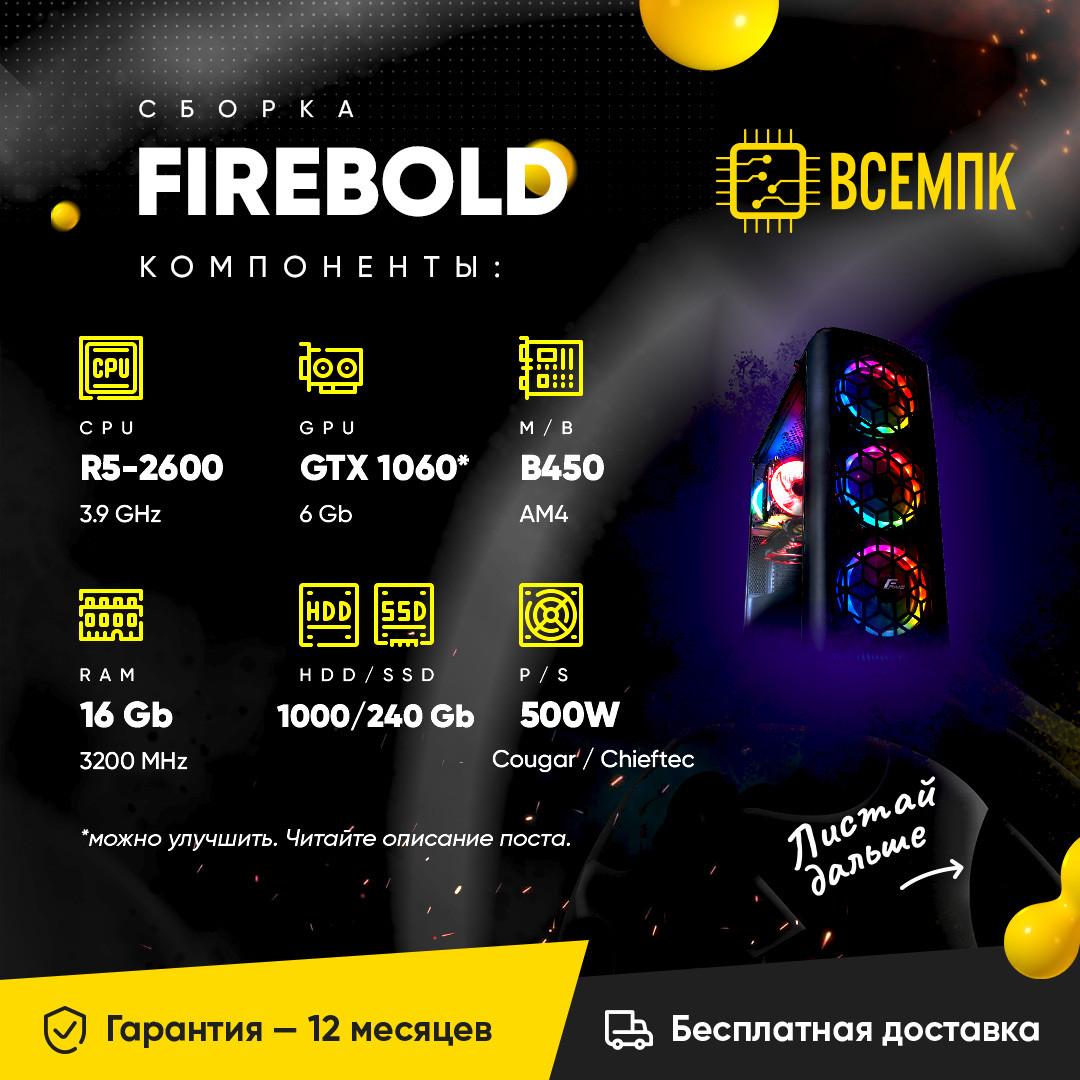 FIREBOLD (AMD Ryzen 5 2600 / GTX 1060 6GB / 16GB DDR4 / HDD 1000GB / SSD 240) + B450