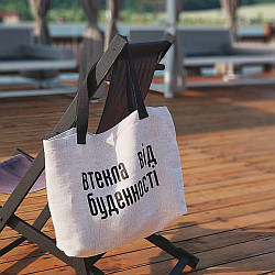 Пляжная сумка Beach Втекла від буденності