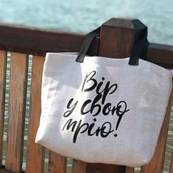 Пляжная сумка Beach Вір у свою мрію!