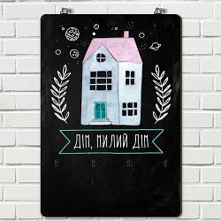 Ключница настенная вертикальная Дім, милий дім